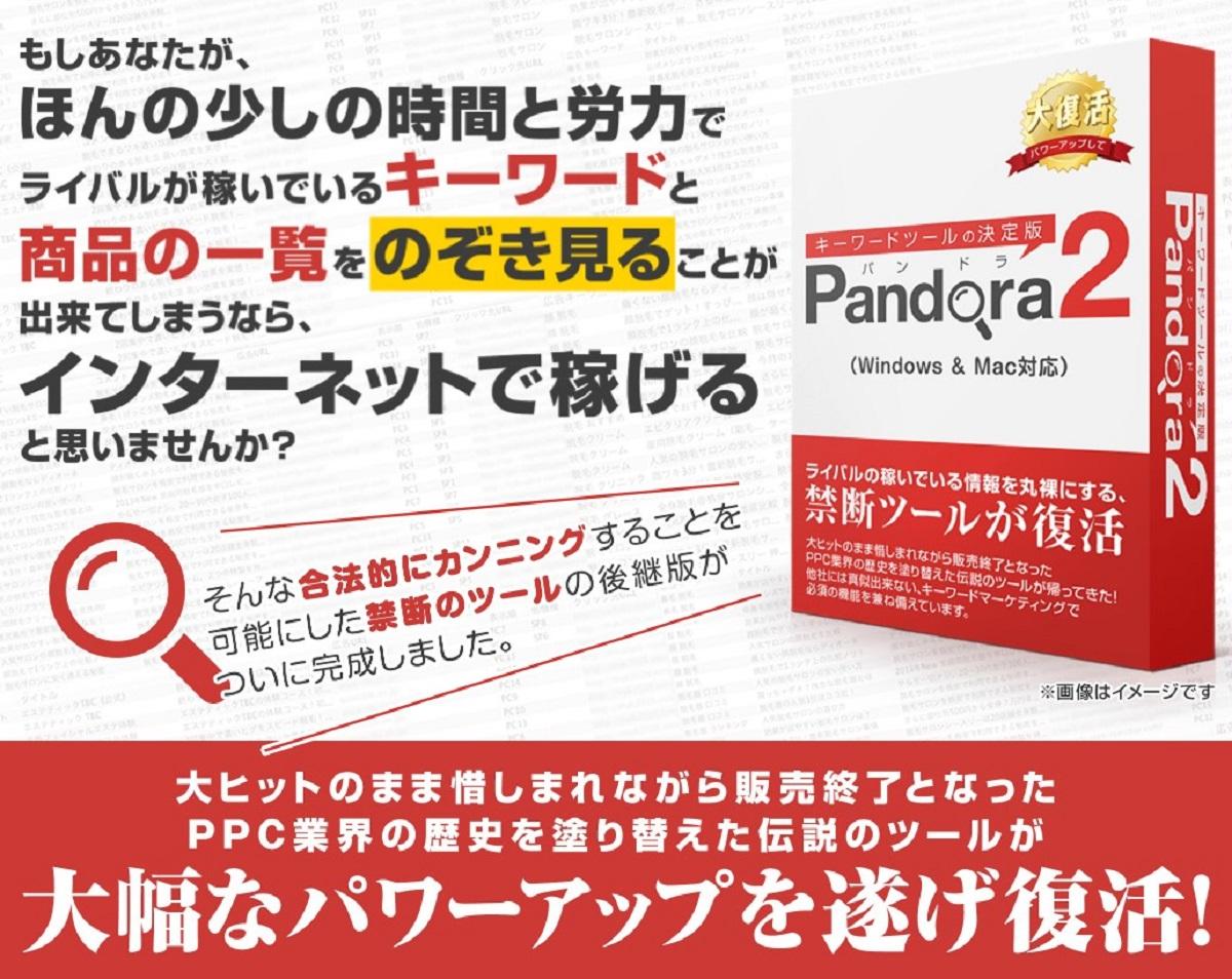 パンドラ2の機能一覧と使い方動画|実際の検出精度について検証した