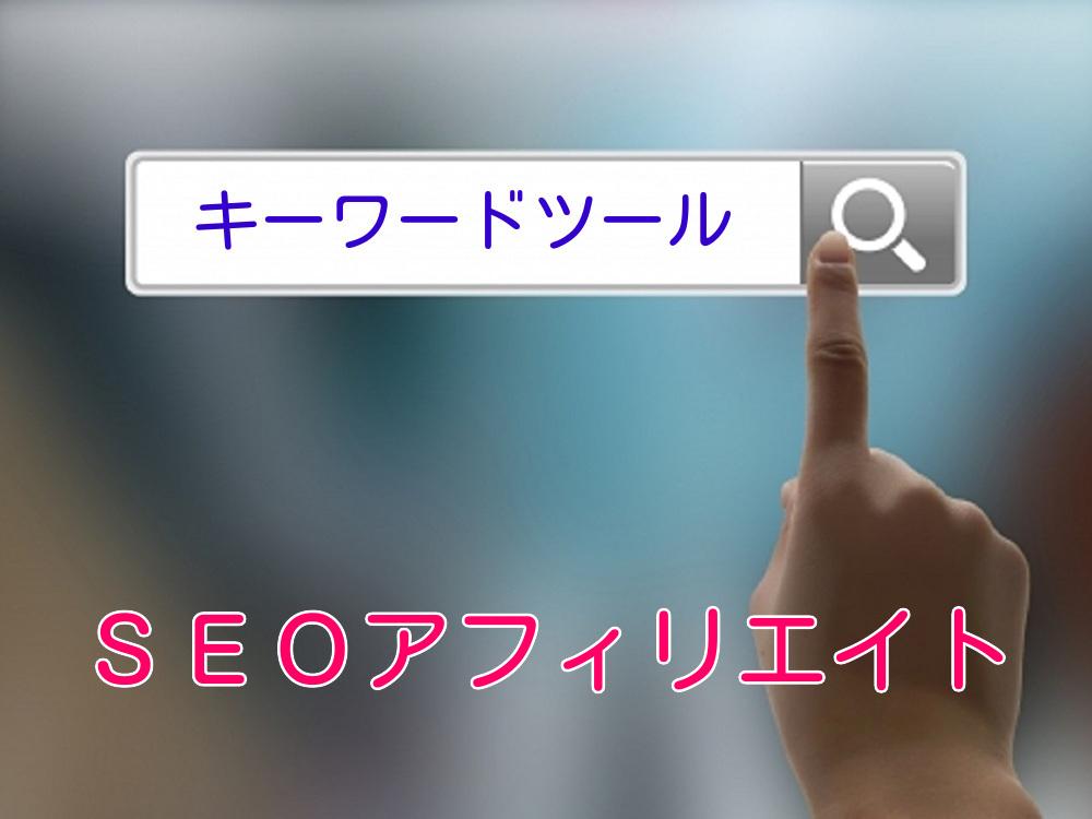 SEOアフィリエイト初心者のキーワードツールはこれ1つで十分【2020】