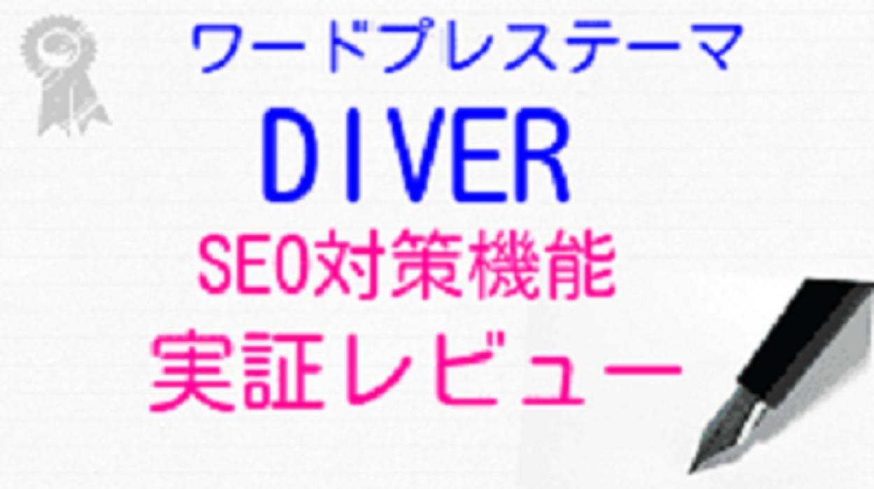 ワードプレステーマDiverのSEO対策機能を実証レビュー|購入者特典付